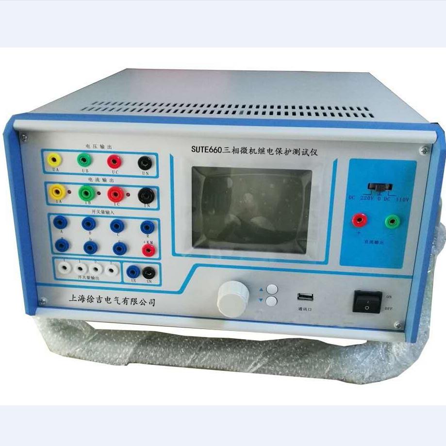 KJ660三相微机继电保护测试仿真系统