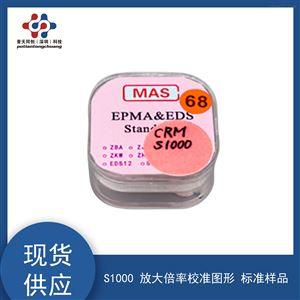 S1000校准图形放大倍率标准样品-光学计量器具