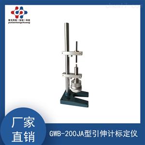 GWB-200JA标定器-引伸计标定仪-长度计量器具
