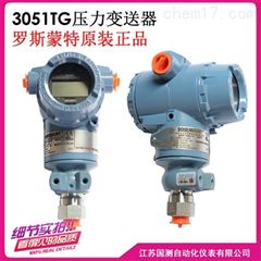 3051TG3A2B21AB4M5K5罗斯蒙特3051TG压力变送器