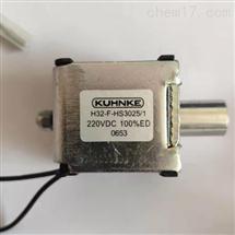 H32-F-H3025/1 220VDCKUHNKE昆科闭锁电磁铁