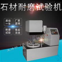 LBTYS-11石材耐磨試驗機 磨盤工作硬度:>HB500