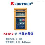 KT-510KLORTNER木材水分仪/木材水分测量仪/水分检测仪/测水仪