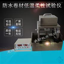 LBTZ-1型電動數顯低溫柔度儀測定瀝青防水卷材