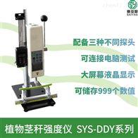 SYS-DDY2植物茎秆强度检测仪