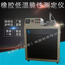 LBTZ-14型橡膠低溫脆性測定儀衝擊速度2m/s±0.2m/s