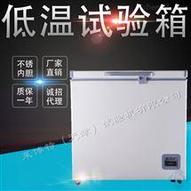 LBTZ-22型低溫箱 相對濕度:≤75