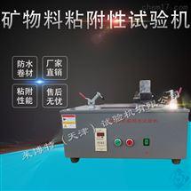 LBTZ-28型礦物粒料粘附性試驗儀測礦物卷材試件刷洗
