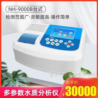 NH-9000B型台式多参数水质分析仪
