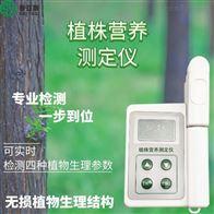SYS-ZZY植株营养测定仪