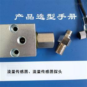 流量传感器RBLH-3J