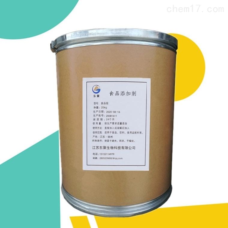 肉桂酸钾防腐剂 苯丙烯酸钾厂家