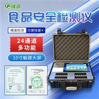 FT-G2400全功能食品安全检测仪