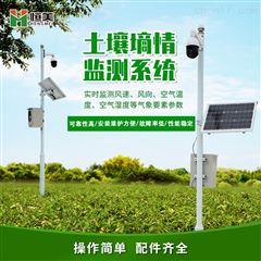 HM-TS200恒美土壤水分观测系统