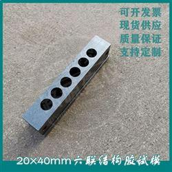 20×40mm六联结构胶试模