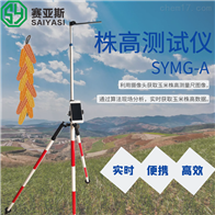 SYS-ZWZG-1农作物株高快速测量仪
