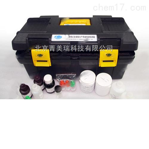 便携式多参数水产养殖快速检测箱(淡水)