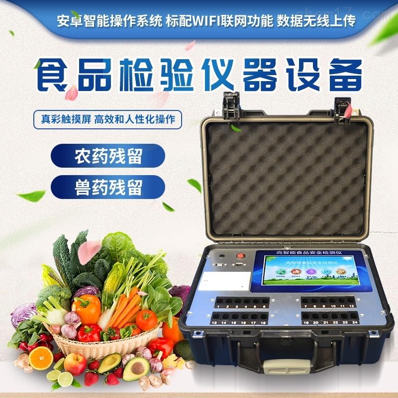 全项目食品检测仪