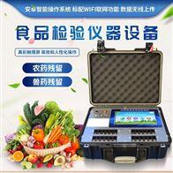 FT-G2400全自动食品安全检测仪