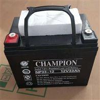 12V33AH冠军蓄电池NP33-12区域选购
