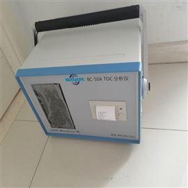 BC-50AToc总有机碳离线分析仪