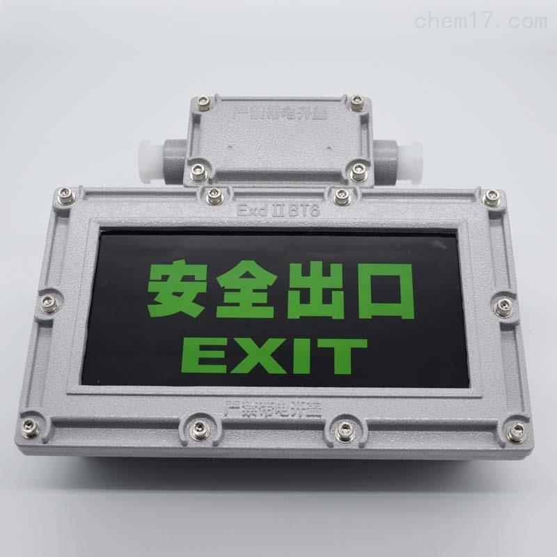 BYY51长方形EXIT防爆安全出口标志灯