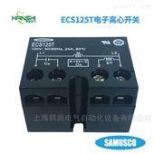 韩国SAMUSCO ECS125T感应式电子离心开关