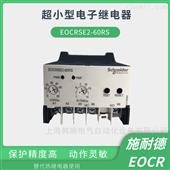 EOCR-SE2EOCRSE2-30NS/05NS电子过载继电器