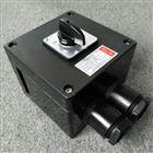 BZZ8050-16A三相380V密閉旋防爆轉換開關