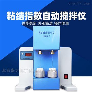 BYJB-2全自动粘结指数测定仪搅拌静压粘结一体机