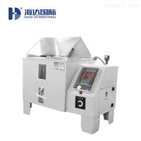 HD-E808-60盐雾腐蚀试验箱
