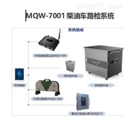 浙大鸣泉MQW-7001尾气排放分析系统