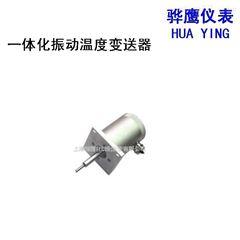 VS-402振动温度组合传感器