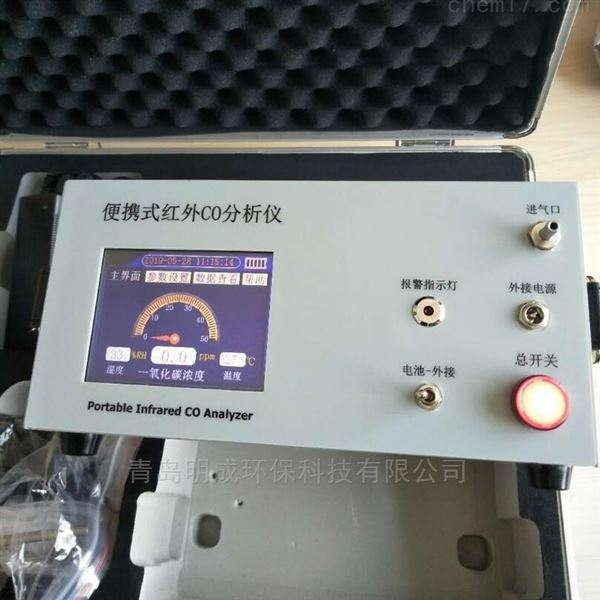 LB-3015A便携式红外一氧化碳分析仪带吸气泵