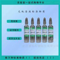 锌单元素溶液标准物质 20ml/瓶 环境化学