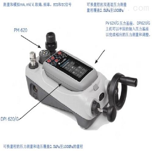 GE druck DPI620Genii压力温度信号校准器