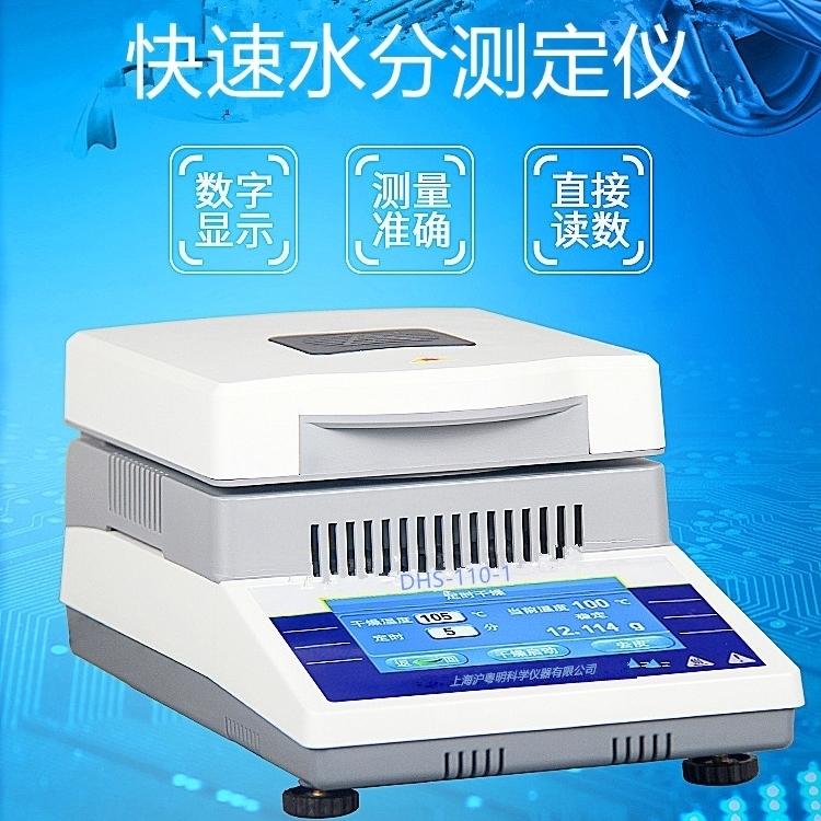 沪粤明DHS-110-1水分快速测定仪 水分检测仪