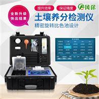 FT-GT-4土壤微量元素检测仪