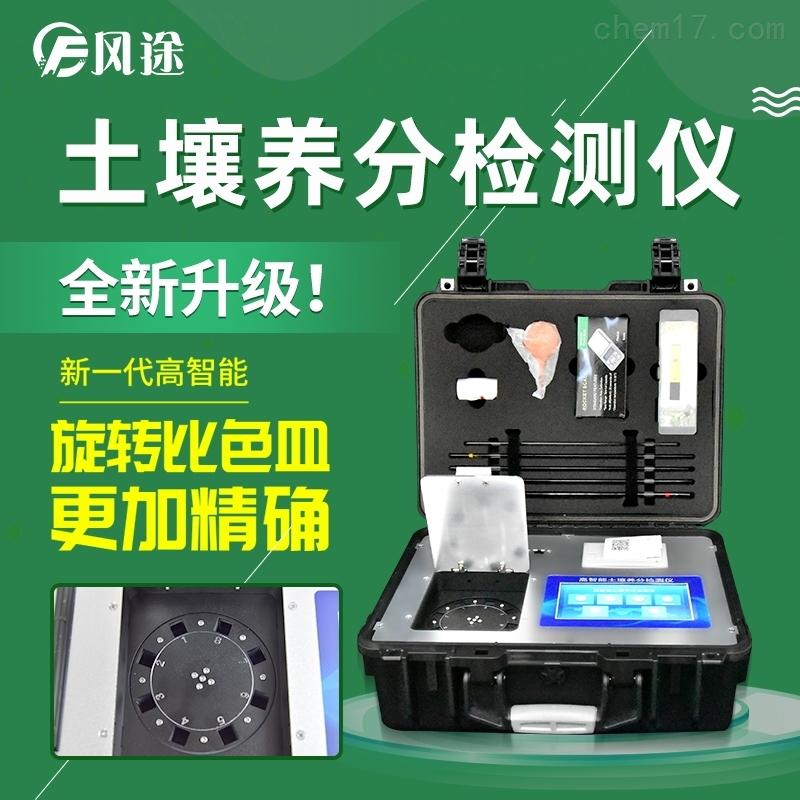 新智能型土壤检测仪