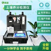 FT-GT-4土壤肥料养分检测仪