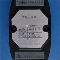 QJGK-24-220-4信息识别器  电磁阀