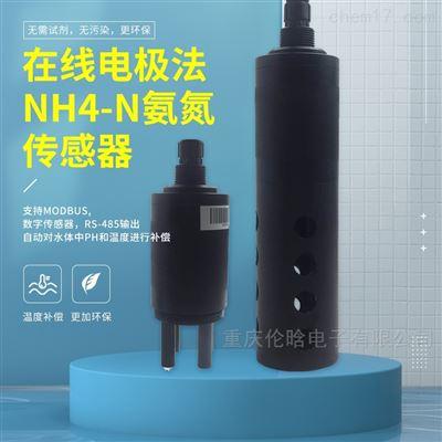氨氮传感器