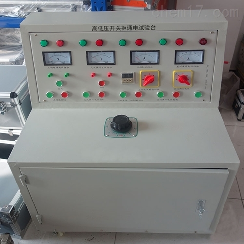 开关柜通电试验台装置厂家推荐