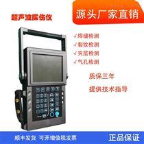 PRFD700超声波焊缝探伤仪