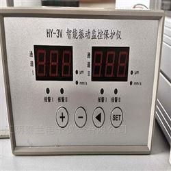 HY-3V智能振动监控保护仪