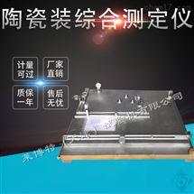 LBTY-2型向日葵APP官方网站下载陶瓷磚綜合測定儀可選用數顯表