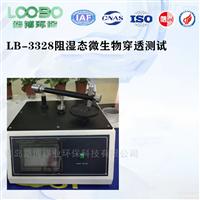 LB-3328阻湿态微生物穿透测试仪