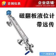 磁翻板液位计带远传厂家价格 液位变送器