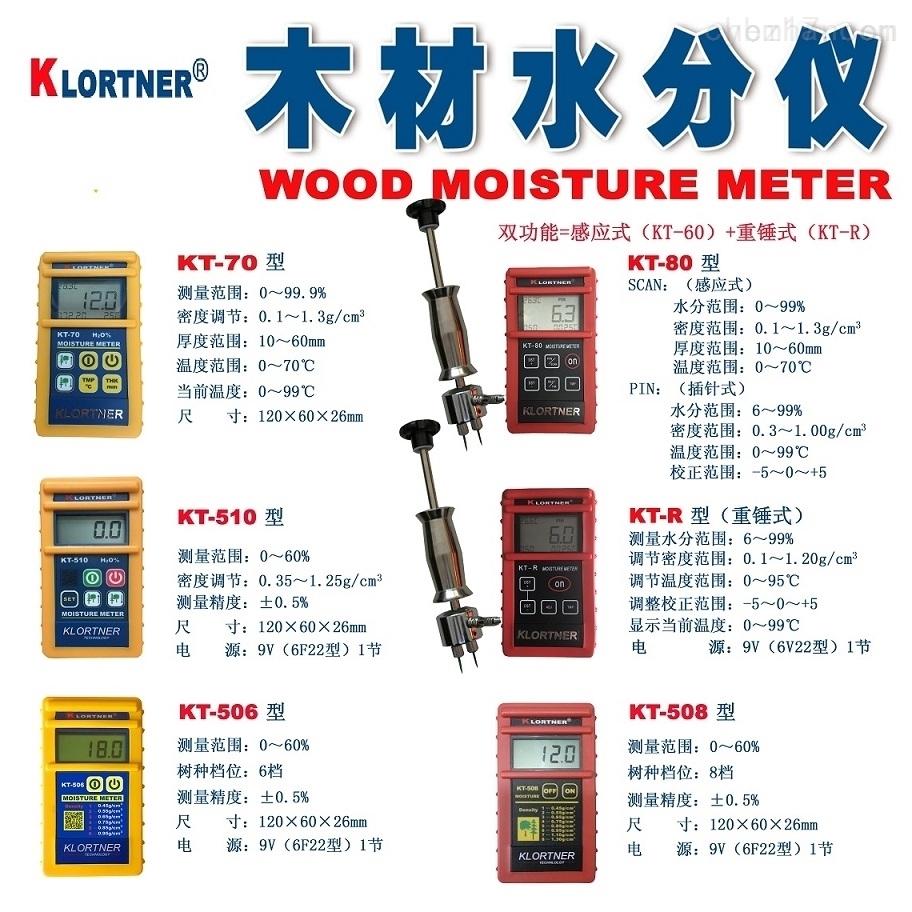 水分测定仪,板材水分测定仪