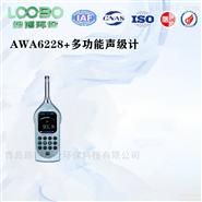 AWA6228+多功能声级计